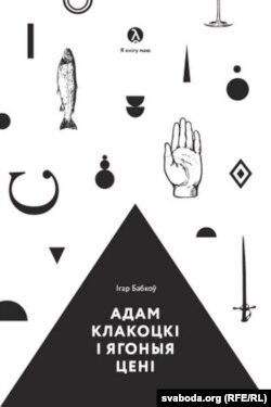 Новая вокладка кнігі (выданьне 2012 году)