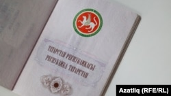 Русия паспортында татар телендә кушымта
