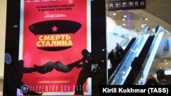 Афиша фильма в Новосибирске, Россия