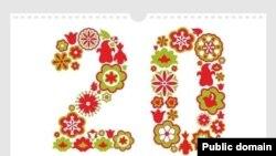 2014 елга татар каледаре