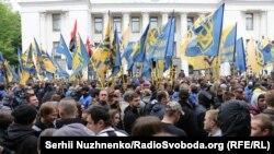 Марш біля Верховної Ради. Київ, 20 травня 2016 року