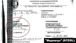 Разпореждането, с което пловдивският окръжен съдия Сотир Цацаров неправомерно разпорежда използването на СРС по разследването срещу Цонев, Сантиров и Попов.