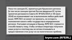 Ответ RIPE о работе с провайдерами Крыма