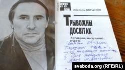 Кнігі з аўтографамі беларускіх пісьменьнікаў, якія таксама наведвалі Глушанскую школу
