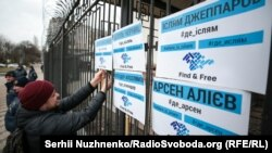 Акция под посольством России в Киеве в феврале 2020 года