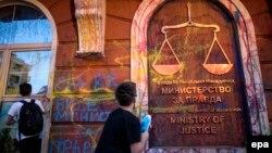 """Ndërtesa e Ministrisë së drejtësisë gjatë protestave që njihen si """"Revolucioni shumëngjyrësh"""" në Maqedoni."""
