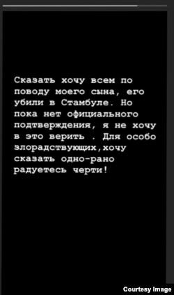 Сторис в инстаграме Ольги Поздняковой относительно предполагаемой гибели её сына
