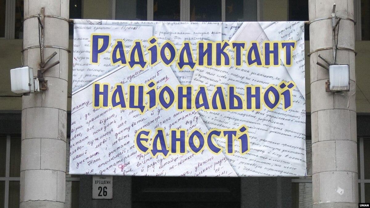 В День письменности и языка украинцев приглашают написать диктант единства