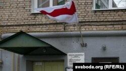 Нацыянальны сьцяг над сядзібай БНФ