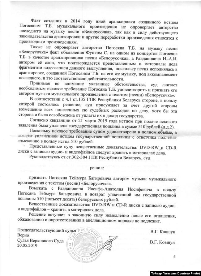 Вытрымка з рашэньня Вярхоўнага суду (Тэймур Пагасьян)