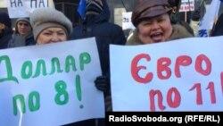 Ілюстративне фото. Мітинг вкладників і позичальників біля Національного банку України. Київ, 15 листопада 2016 року