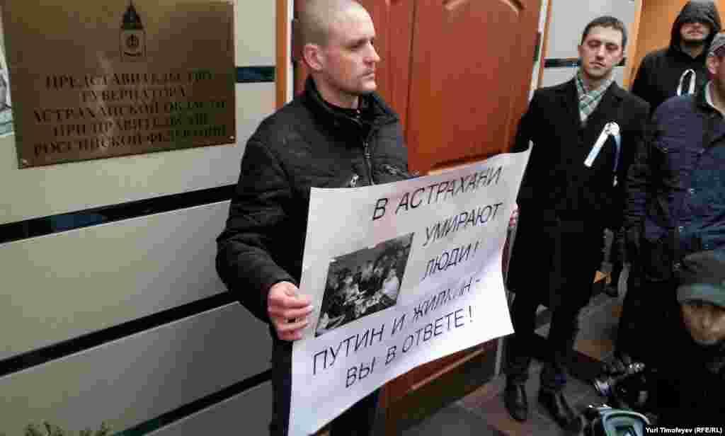 Сергей Удальцов на пикете у представительства губернатора Астраханской области в Москве