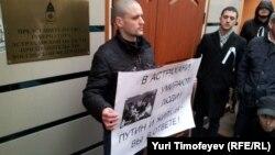 Сергій Удальцов у Москві на пікеті біля представництва Астраханської області у понеділок, 9 квітня 2012 року