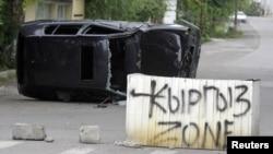 """Бетонный блок с надписью 'Кыргызская зона"""" в центре улицы. Ош, 13 июня 2010 года."""