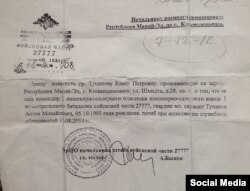 «Похоронка» на одного з убитих в Україні російських солдат