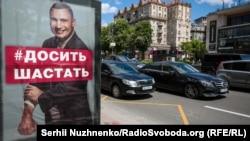 Без метро Києву загрожує транспортний колапс, вважає мер Віталій Кличко