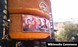 Şirazda kinoteatr