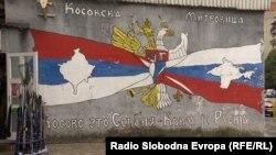 """Граффити с надписью """"Косово – это Сербия, Крым – это Россия"""". Сербские кварталы города Митровица (Косово)"""