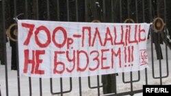 Пратэст супраць падаражаньня праезду ў грамадзкім транспарце
