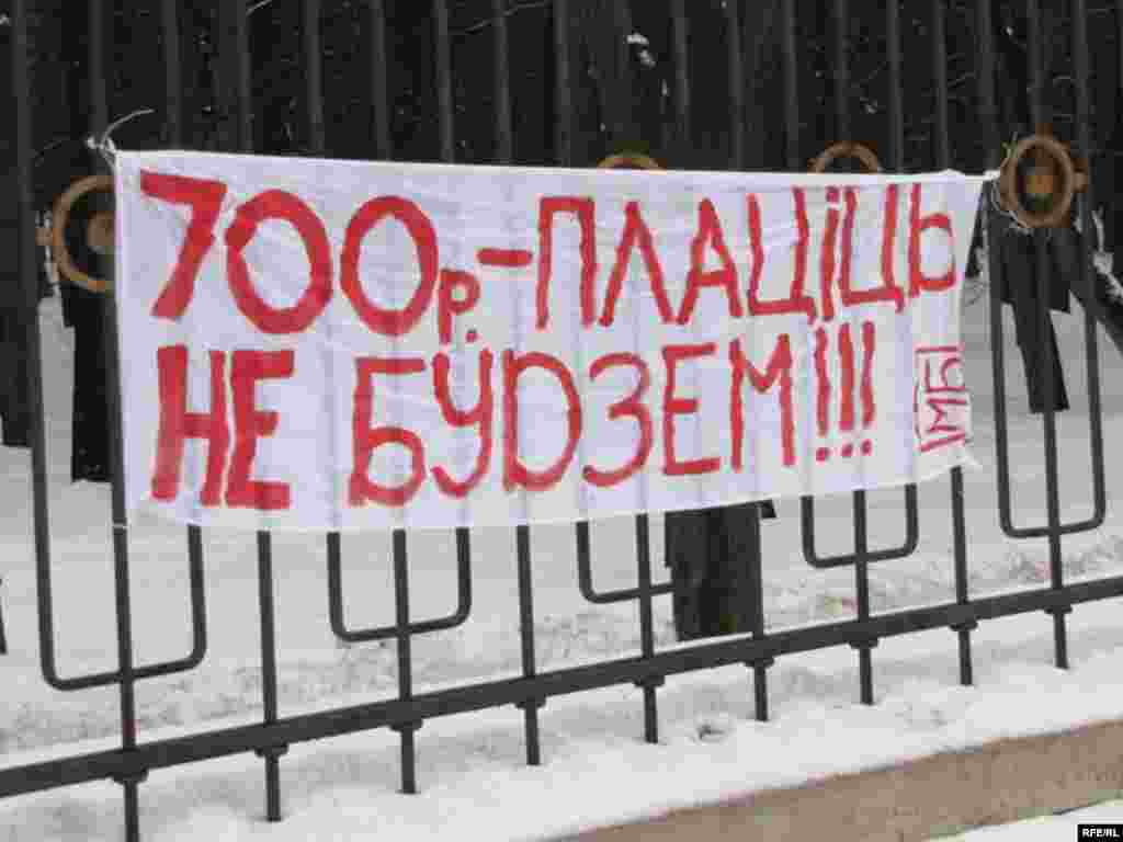 1 сакавіка, панядзелак - Актывісты руху «Маладая Беларусь» правялі акцыю ў цэнтры Менску, прысьвечаную падвышэньню коштаў на праезд у грамадзкім транспарце.