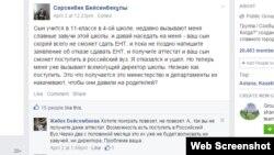 Астана тұрғыны Сәрсенбек Бейсенбектің Facebook әлеуметтік желісіне жариялаған жазбасының скриншоты. 2015 жылдың сәуірі. (Суретті үстінен бассаңыз, үлкейеді)