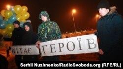 Зустріч звільнених полонених в аеропорту «Бориспіль» у ніч на 28 грудня 2017 року