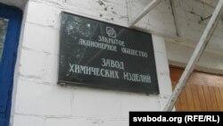 Гомельскі завод хімічных вырабаў