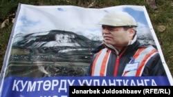 "Митинг сторонников ""Ата-Журта"", 29 марта 2013"