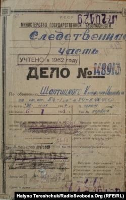 Кримінальна справа отця Климентія Шептицького