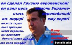 В Facebook много постов с таким плакатом-агиткой за Михеила Саакашвили