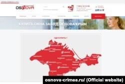 Скрин сайта крымской фирмы «Основа»