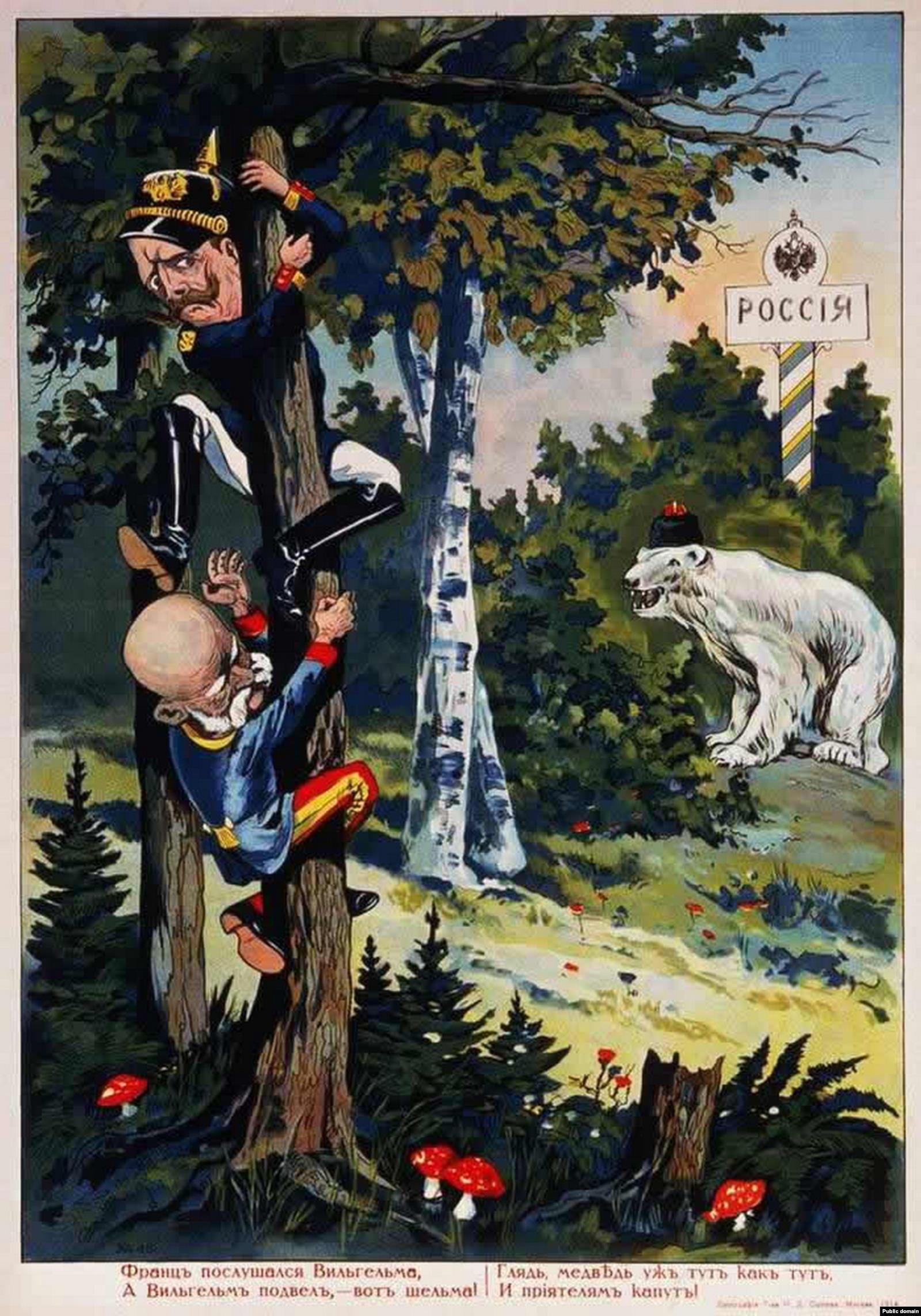 The Art Of War: Russian Propaganda In WWI