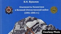 Фото обложки книги об участии альпинистов Казахстана во Второй мировой войне.