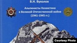 Қазақстан альпинистерінің екінші дүниежүзілік соғысқа қатысқаны туралы кітап мұқабасы.