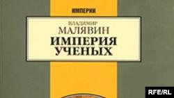 Владимир Малявин «Империя ученых», «Европа», М. 2007