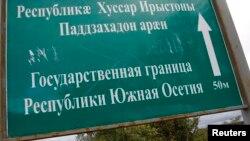 Указатель на границе отколовшейся от Грузии и непризнанной Республики Южная Осетия.