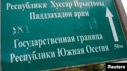 Грузиядан бөлінген Оңтүстік Осетия шекарасындағы көрсеткіш жазу.