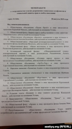 Меморандумға қол қойған 17 қоғамдық ұйым тізімі. Астана, 18 тамыз 2015 жыл.