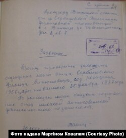 Заява доньки Франца Сербиновського