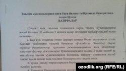 Письмо Ташкентского областного управления народного образования.