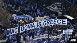 Протест против користење на зборот Македонија во името на нашата земја во Атина - 4.03.2018
