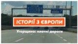 Платні угорські автобани. Як привчити людей платити?