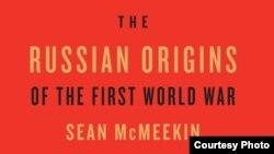 """Фрагмент обложки книги """"Русские корни Первой мировой войны"""""""