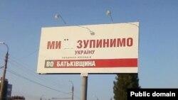 Спотворений білборд опозиції в Черкасах (джерело: повідомлення у фейсбук-групі «Черкащина: захистимо вибір»)