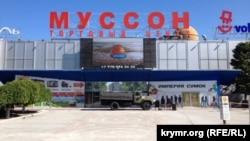 Торговый центр «Муссон» вСевастополе, иллюстрационное фото