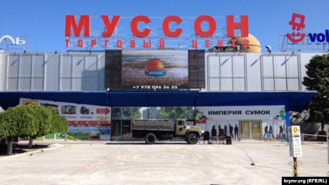 Торговый центр «Муссон» в Севастополе, 8 июня 2018 года