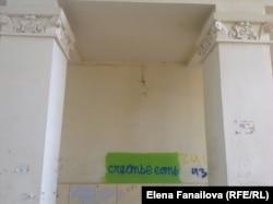 Граффити во дворе сталинского дома