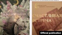 Belarusda çıxmış iki almanax