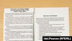 Указ Катерини Другої про розселення німців