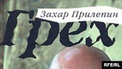 Книга Захара Прилепина «Победила» в списке из шести кандидатов